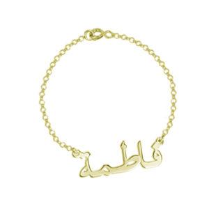 arapca-bileklik-gold-jpg